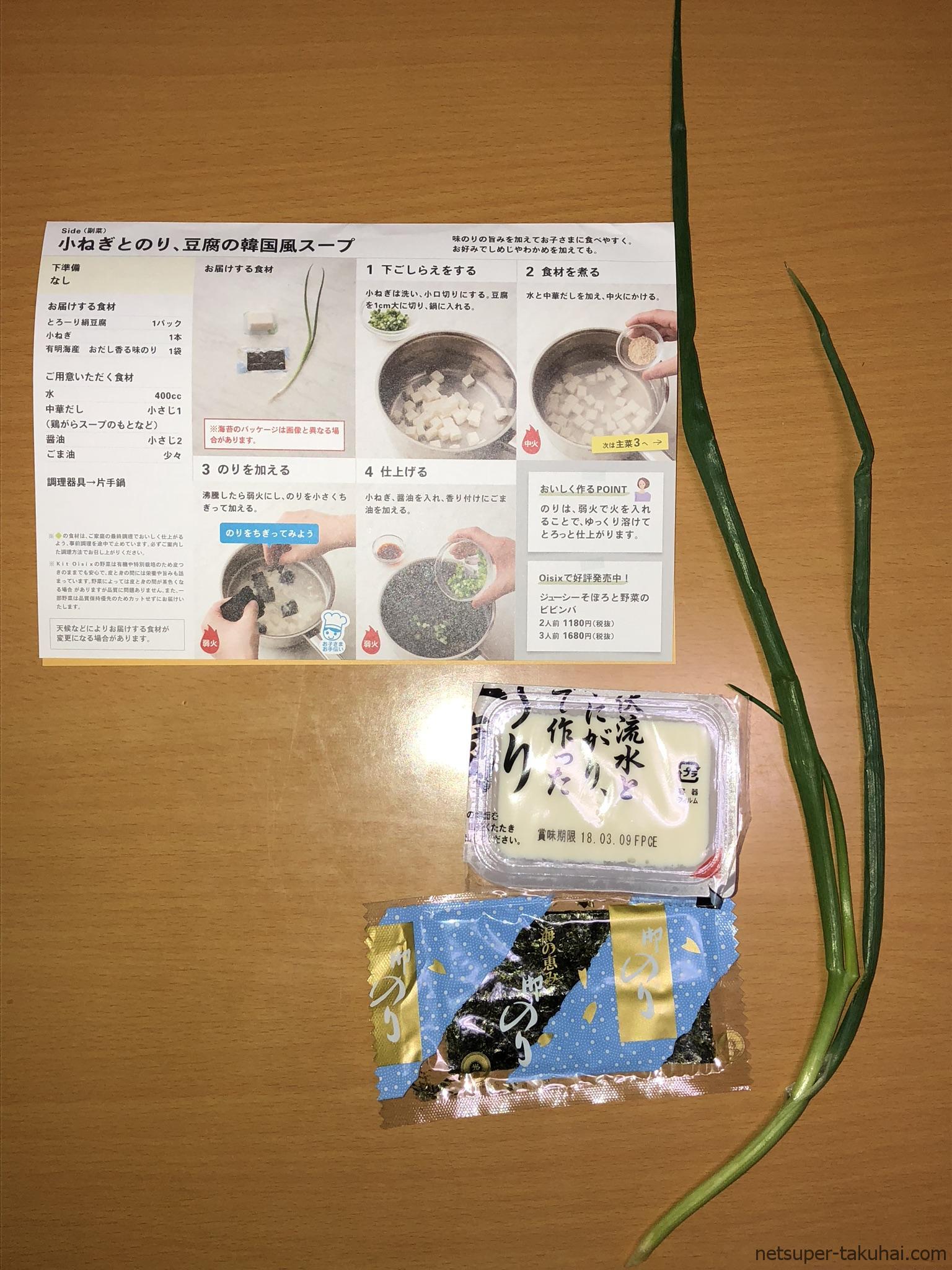 スープの食材集合写真