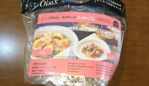 オイシックスのちびキッズキット、中華風肉じゃがをレビュー!